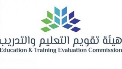 Photo of إطلاق مشروع الاعتماد المدرسي للمدارس الأهلية والعالمية