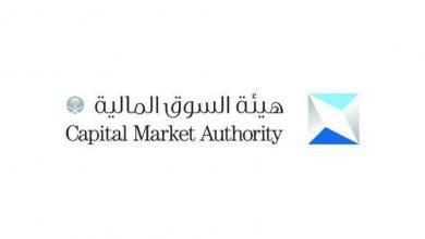 Photo of هيئة السوق المالية : نتابع تعاملات السوق المالية ويجري رصد عدد من اشتباهات التلاعب في السوق