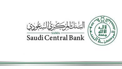 "Photo of البنك المركزي السعودي يدشن نظام المدفوعات الفورية ""سريع"""