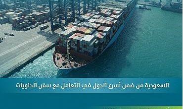 Photo of السعودية تقفز للمرتبة الخامسة كأسرع دول العالم في سرعة مناولة سفن الحاويات