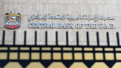 Photo of الإمارات تعيد تشكيل مجلس إدارة المصرف المركزي