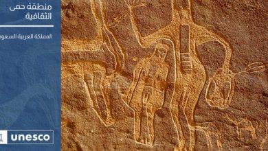 "Photo of السعودية تُسجّل ""منطقة حمى الثقافية"" بـ نجران ضمن قائمة اليونسكو للتراث العالمي"