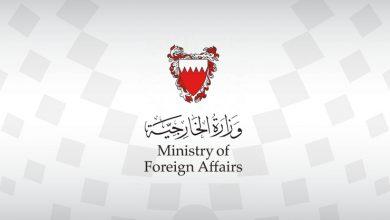 Photo of البحرين تدين إطلاق ميليشيا الحوثي الإرهابية طائرة مسيرة تجاه جازان