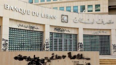 Photo of لبنان يحصل على 1.139 مليار دولار من حقوق السحب الخاصة لصندوق النقد