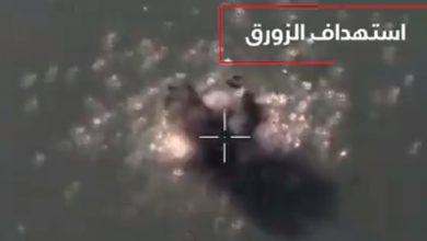 Photo of قيادة القوات المشتركة للتحالف تعرض لقطات توثق عملية استهداف وتدمير أحد الزورقين المفخخين التابعة للمليشيا الحوثية الإرهابية